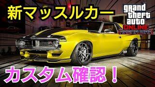 【カスタム&試乗】かっこ良すぎww 新マッスルカー ディーヴィアント アリーナウォーズアップデート GTAオンライン GTA5