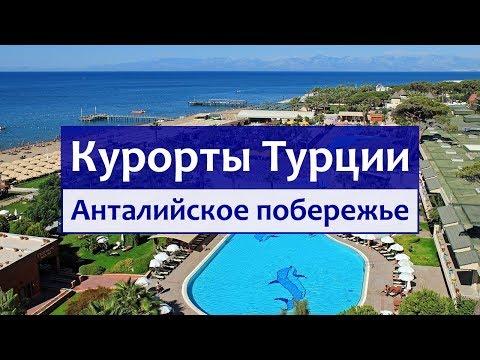 Курорты Турции - Анталийское побережье (Кемер, Белек, Сиде, Алания).