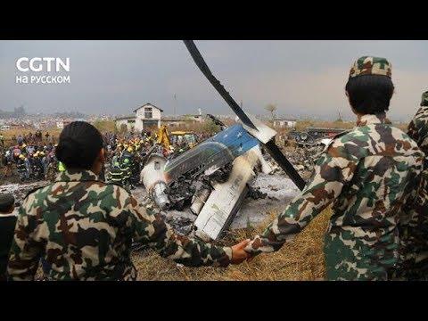 До 51 человека возросло количество жерт авиакатастрофы в Непале, которая произошла 12 марта [Age 0+]