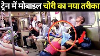 ट्रेन में मोबाइल चोरी करने का नया तरीका  Mobile Snatching In Train  Mobile Phone ki chori