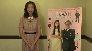 『こいのわ婚活クルージング』主演の片瀬那奈さんよりコメントが届きま...