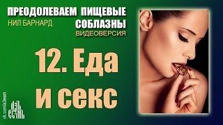 12 Еда и секс (Преодолеваем пищевые соблазны)