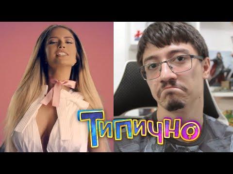 """Типично Review - """"TITA - BANG BANG КЪСАЙ"""""""