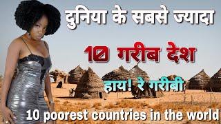 देख कर रोने मत लगना दुनिया के 10 सबसे गरीब देश//10 poorest countries in the world