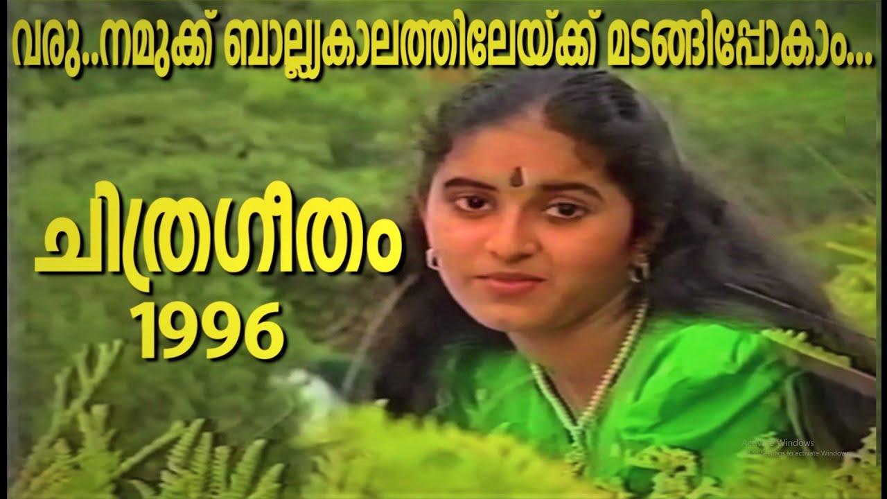 വരൂ..നമുക്ക് ബാല്യകാലത്തേയ്ക്ക് മടങ്ങിപ്പോകാം.. #Chithrageetham 1996 Old malayalam Program