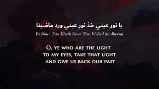 Khaled ElSheikh & Huda Abdullah  La Khat (Bahraini Arabic) Lyrics + Translation  لا خط لا هاتف