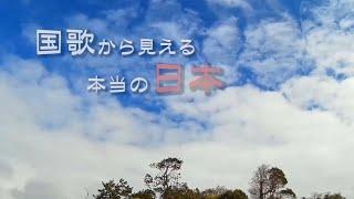 国歌から見える本当の日本