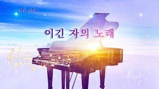 말씀 찬양 CCM <이긴 자의 노래> 하나님의 약속과 축복