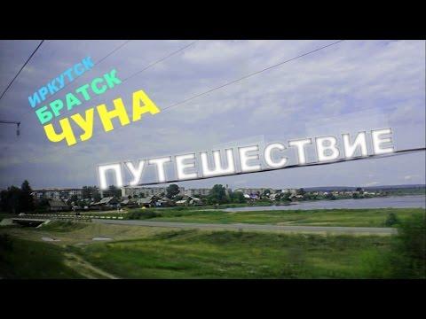Иркутск - Братск - Чуна, путешествие на автобусе и электричке.