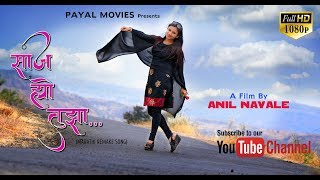साज ह्यो तुझा I बबन I Baban Movie Song Saaj hyo tuza   New Marathi song   Payal Movies I HD 1080p