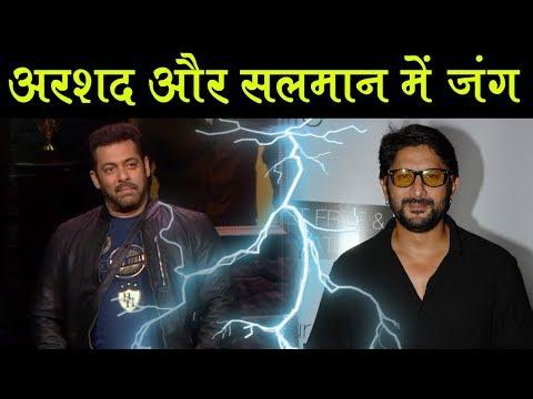 Arshad ने किया Salman को Ignore,  नही आना तेरे Show में