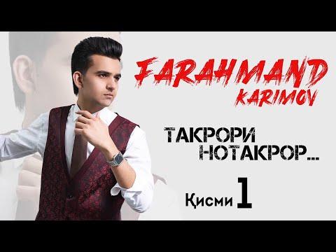 Фарахманд Каримов КОНСЕРТ кисми 1 пурра | CONCERT 2020