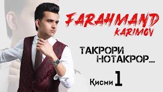 Фарахманд Каримов - Консерт кисми 1 пурра