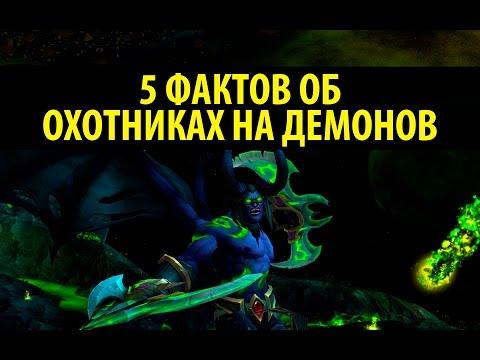 5 Фактов об Охотниках на Демонов