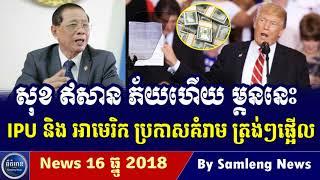 លោក សុខ ឥសាន គ្រោះថ្នាក់ហើយរឿងមួយនេះ, Cambodia Hot News, Khmer News