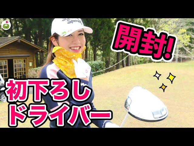 湯ヶ島ゴルフ倶楽部の名物ホールで奇跡が!? [温泉ゴルフ旅#2]