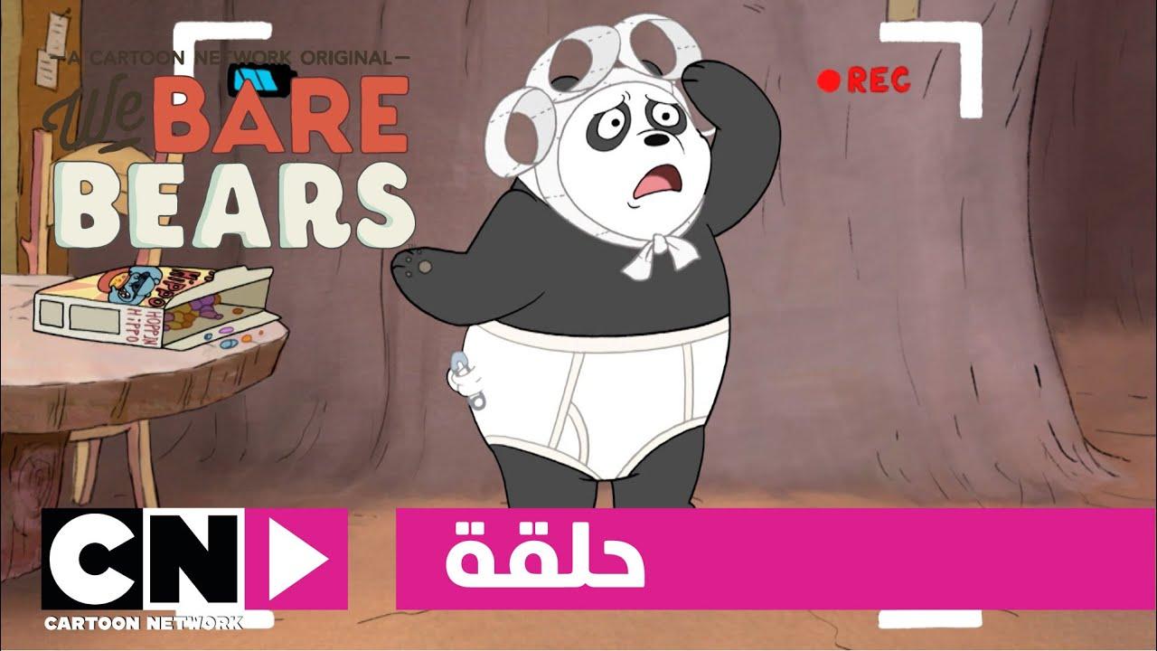 الدببة الثلاثة   حلقة مشاهير الانترنت   كرتون نتورك