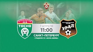 Тосно-М - Урал-М. Молодежное Первенство