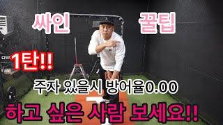 투수 포수 싸인 꿀팁 방법 방어율 내려가즈아!!