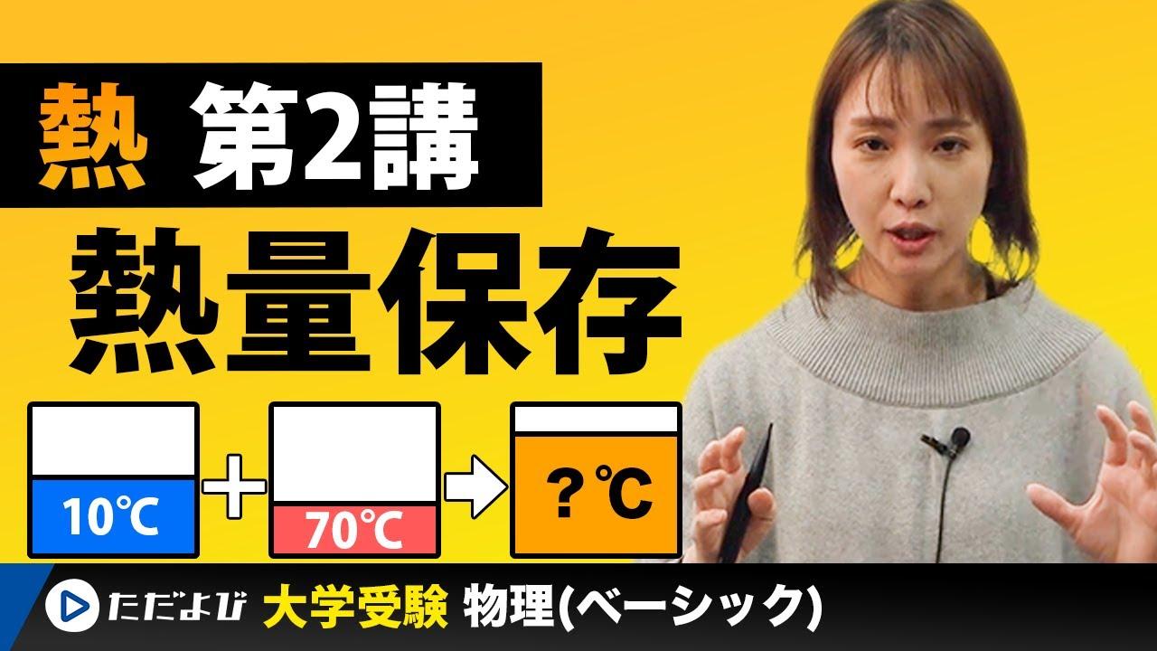 【物理基礎】熱【第2講】熱量保存