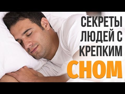 Секреты крепкого сна - как хорошо выспаться. Хороший, здоровый, крепкий сон