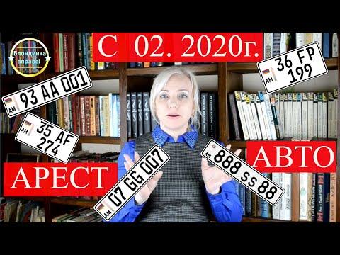 Армянские номера. За что арест автомобиля? | Штрафы с февраля 2020 | 142 Блондинка вправе