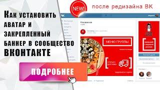 Как установить аватар и баннер  ВКонтакте после редизайна(, 2016-04-08T19:42:57.000Z)