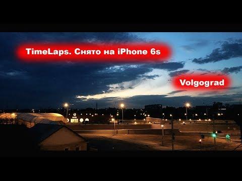 Timelapse Volgograd | Снято на IPhone 6s | Таймлапс на Айфон