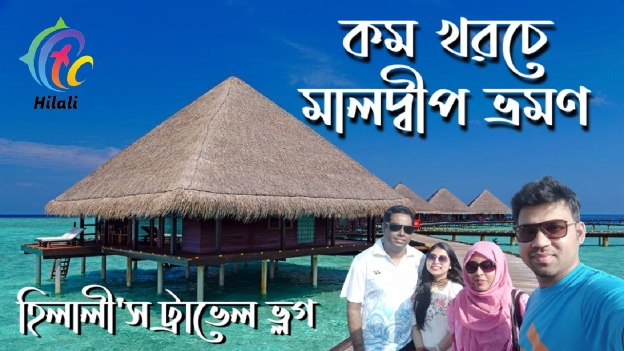 কম খরচে মালদ্বীপ ভ্রমণ | Maldives Travel Diary | maldives vlog | maldives island | maldives | Hilali