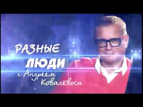 Программа 'Разные люди' с Андреем Ковалевым в гостях Игорь Николаев