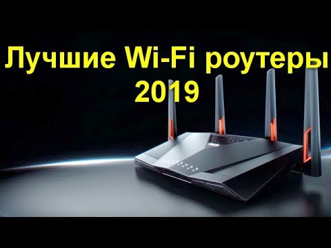 Лучшие Wi Fi роутеры 2019