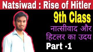 Nazism and Rise of Hitler In hindi | नात्सीवाद और हिटलर का उदय | #1