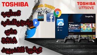 طريقة تسطيب البرامج والالعاب علي شاشة توشيبا الاندرويد | install programs on Toshiba Android tv