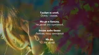 Рамзан Ахмадов Гуьйре Чеченский и Русский текст