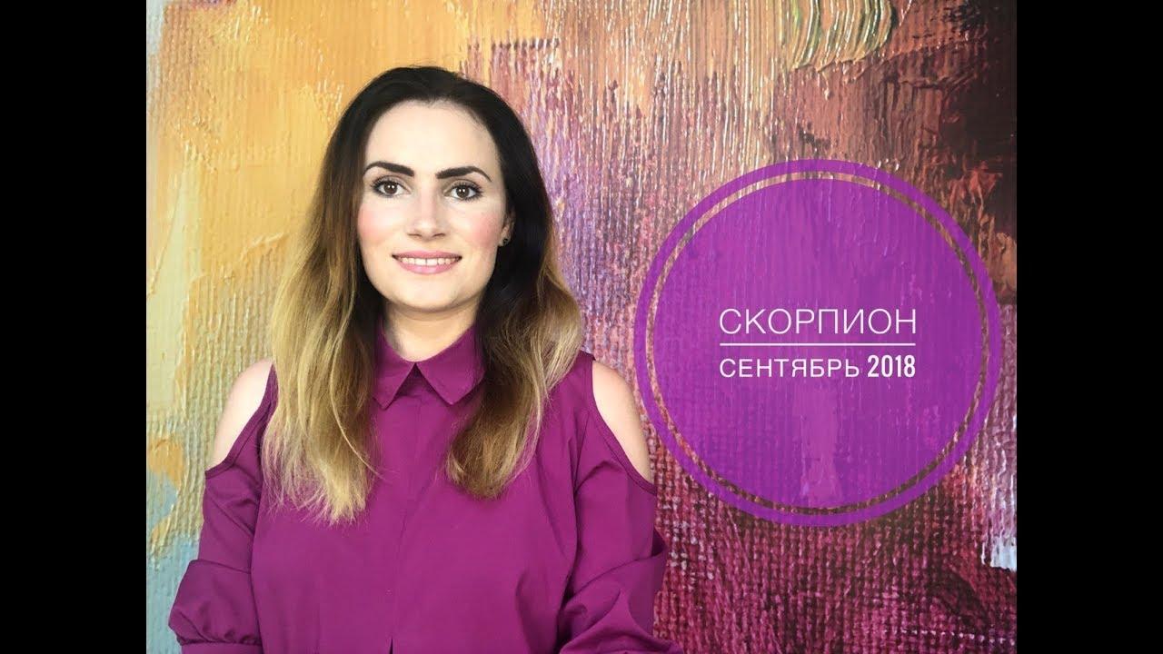 ВАЖНО! СКОРПИОН. Гороскоп на СЕНТЯБРЬ 2018 | Алла ВИШНЕВЕЦКАЯ