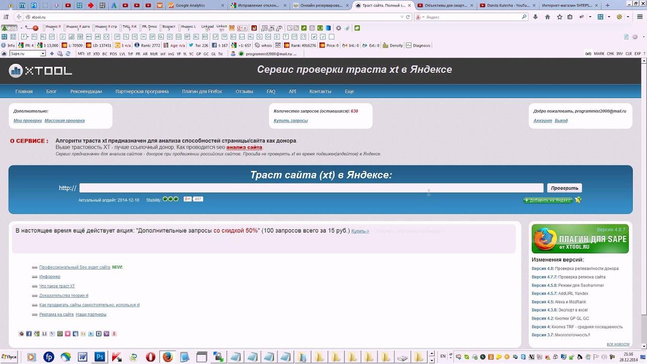 Размещение статей биржа пример проекта для xrumer макросы
