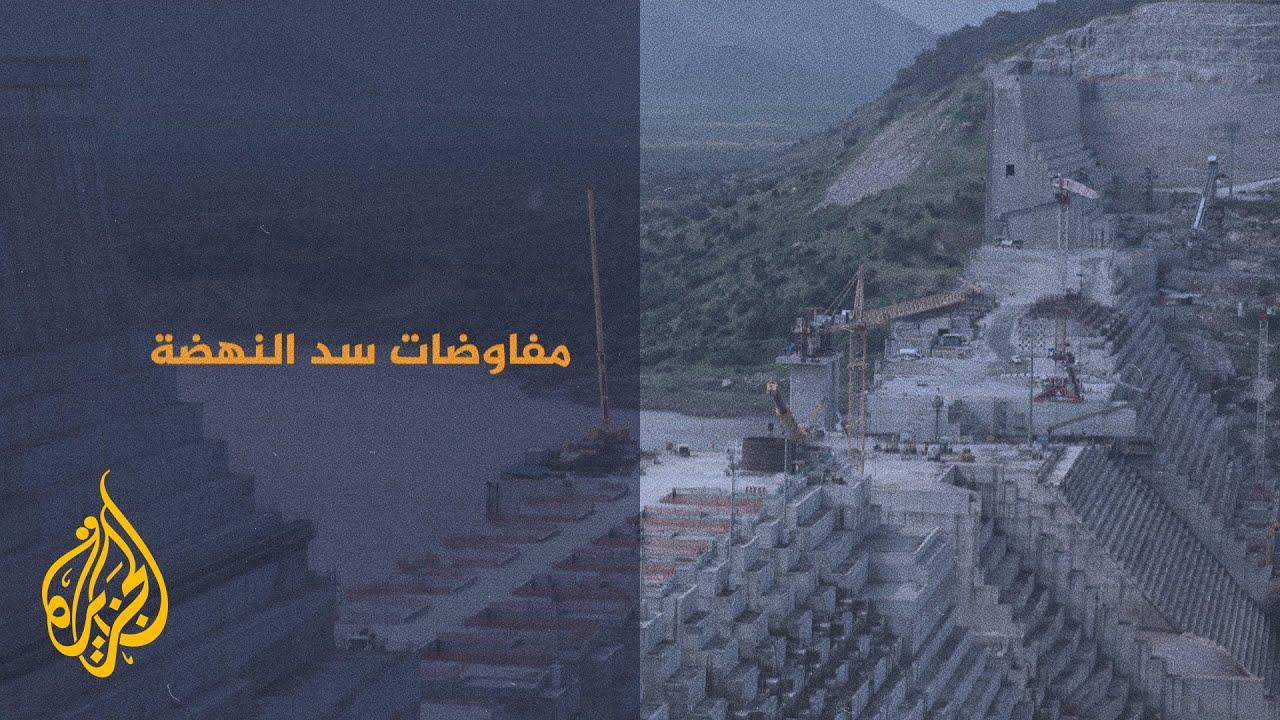 مفاوضات سد النهضة.. عراقيل تستعصي على الحل  - نشر قبل 24 دقيقة