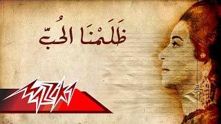 Zalamna El Hob - Umm Kulthum ظلمنا الحب - ام كلثوم