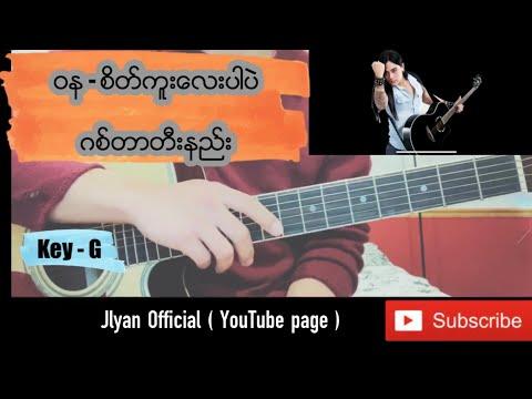 ဝန ( Wana) - စိတ္ကူးေလးပါပဲ ( Myanmar Song Guitar Tutorial & Chords )