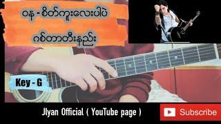 Gambar cover ဝန ( Wana) - စိတ္ကူးေလးပါပဲ ( Myanmar Song Guitar Tutorial & Chords )