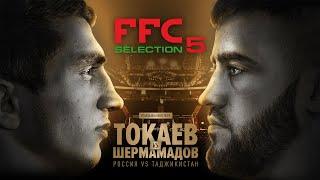 FFC Selection 5 Токаев Шейх-Ахмат Россия VS Шермамадов Шодруз Таджикистан Главный бой
