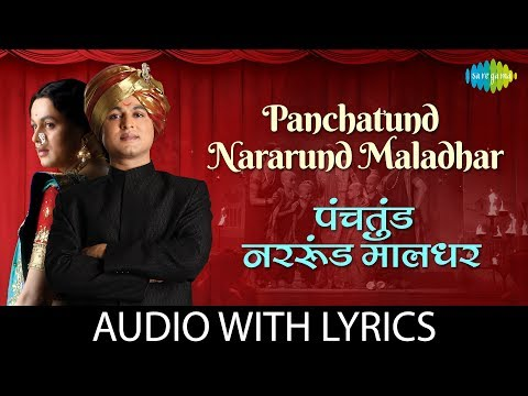 Panchatund Nararundmaladhar With Lyrics | पंचतुंड नररुंडमालधर | Anand Bhate | Ganesh Bhajan