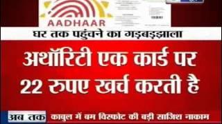 India News: Aadhaar Card have flaws too