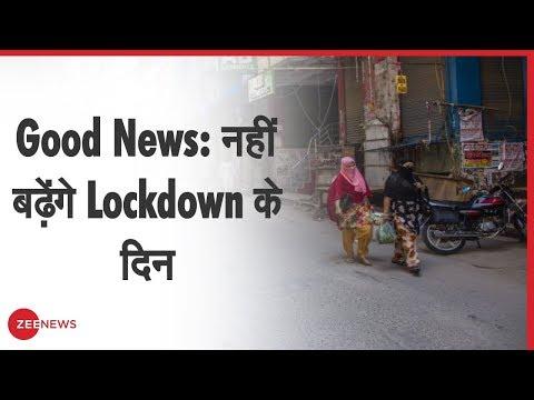 झूठी अफवाह: Lockdown