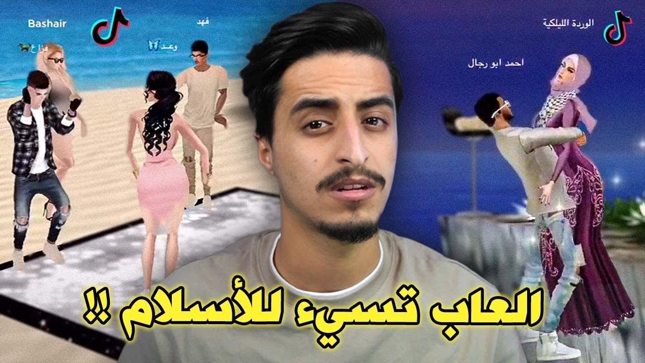 العاب اساءت إلى الاسلام !!