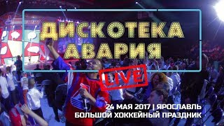 Дискотека Авария Live - Ярославль | 24 мая 2017