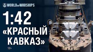 Крейсер «Красный Кавказ». Масштаб 1:42 [World of Warships]