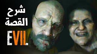 🔞Resident Evil 7  شرح قصة
