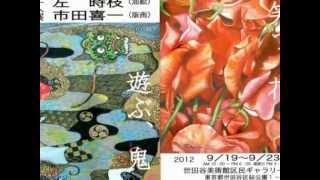 1211 富山県 朝日町 ふるさと美術館での絵画展.