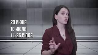 Приемная кампания 2018/Бакалавриат
